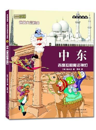 小恐龙杜里世界大冒险8中东:吉度拉和魔法神灯