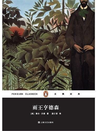 雨王亨德森(企鹅经典)(平装)