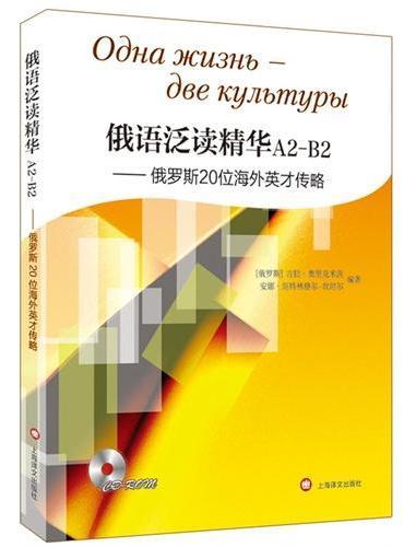 俄语泛读精华A2-B2——俄罗斯20位海外英才传略(CD-ROM一张)俄语