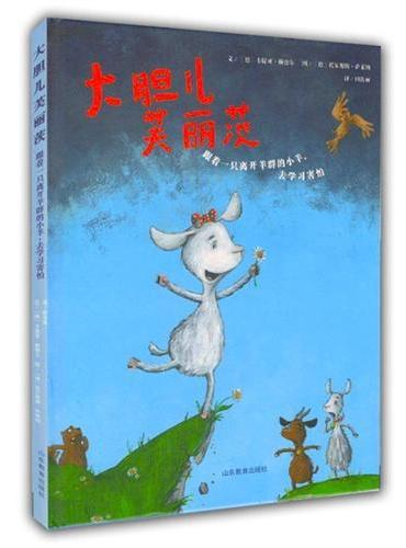 大胆儿芙丽茨 世界精美儿童绘本 史蒂凡 卡希 奥地利著名儿童文学作家 3-6岁  儿童读物 幼儿绘本