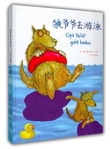 狼爷爷去游泳 世界精美儿童绘本 史蒂凡 卡希 奥地利著名儿童文学作家 3-6岁  儿童读物 幼儿绘本