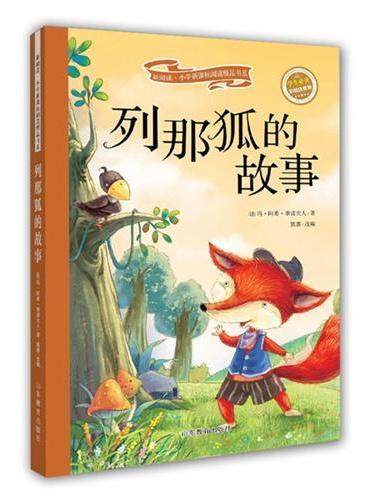 列那狐的故事(新阅读小学新课标阅读精品书系第二辑)彩绘注音版 儿童读物 小学生课外书读物 6-8岁