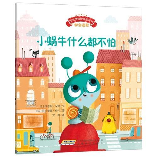 宝宝情绪管理图画书 坚定进取不气馁系列  : 小蜗牛什么都不怕