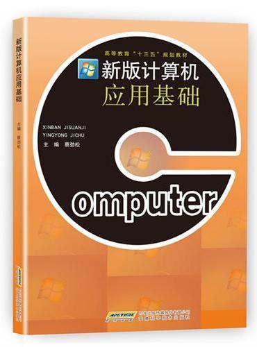 新版计算机应用基础