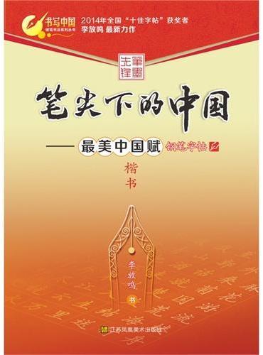 笔尖下的中国最美中国赋钢笔字帖楷书