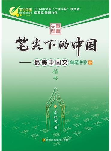 笔尖下的中国最美的中国文钢笔字帖楷书