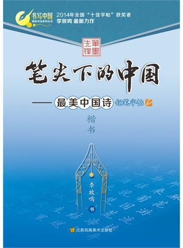笔尖下的中国最美中国诗钢笔字帖楷书