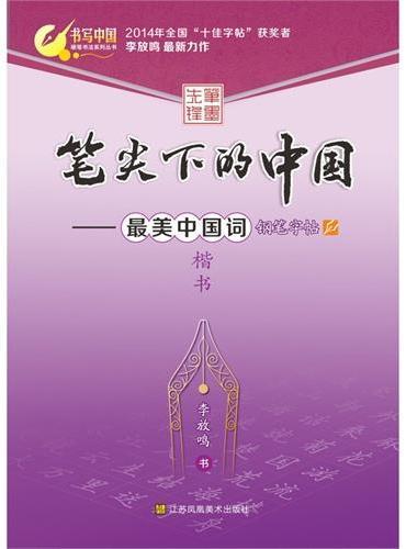 笔尖下的中国最美中国词钢笔字帖楷书