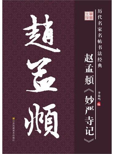 历代名家名帖书法经典 赵孟頫 妙严寺记