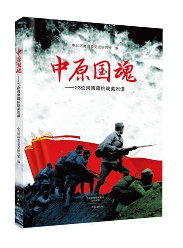 中原国魂:23位河南籍抗战英烈谱