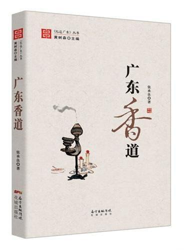 广东香道(探秘香道雅趣,书写莞香华章)
