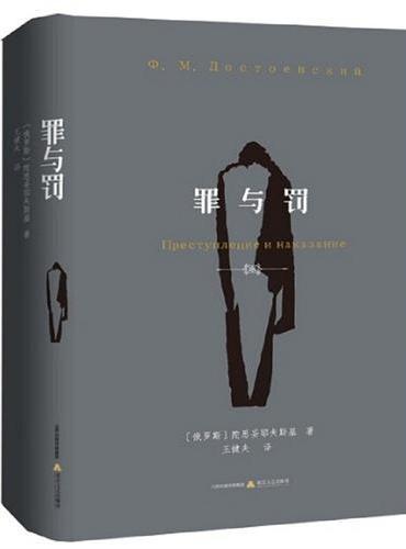 罪与罚(全二册)