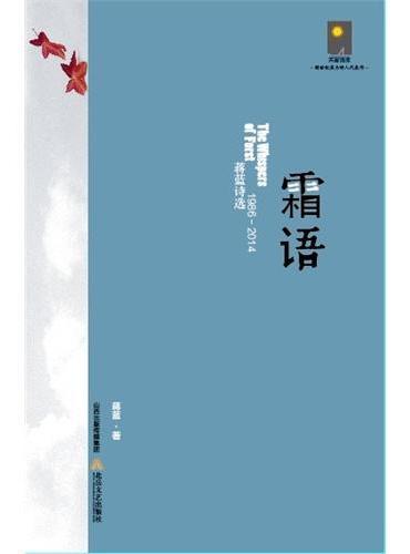 霜语——蒋蓝诗选1986—2014