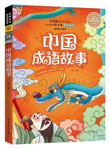 名师名家带你读名著 新课标全注音版 中国成语故事