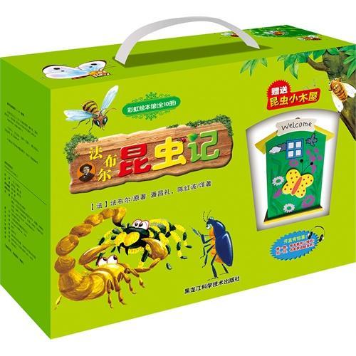 法布尔昆虫记:彩虹绘本馆(全10册)