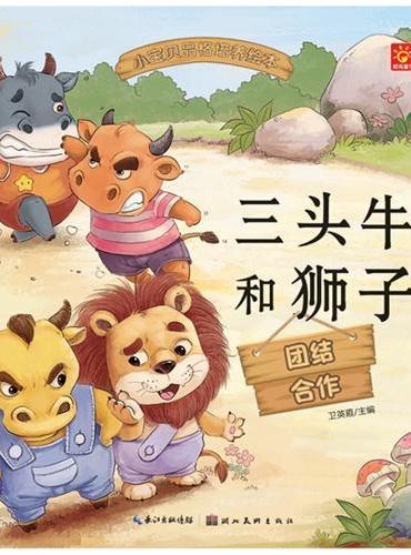 小宝贝品格培养绘本·三头牛和狮子