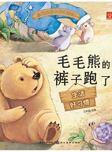 小宝贝品格培养绘本·毛毛熊的裤子跑了