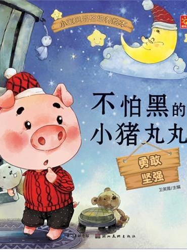 小宝贝品格培养绘本·不怕黑的小猪丸丸
