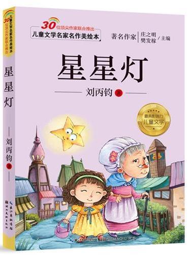 儿童文学名家名作美绘本-星星灯