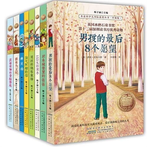 金麦田少儿国际获奖丛书 升级版 套装共8册
