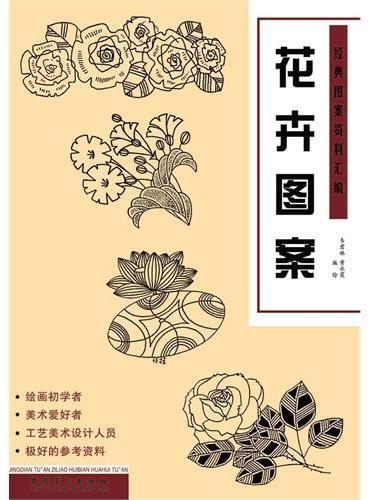 经典图案资料汇编·花卉图案