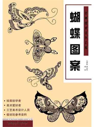 经典图案资料汇编·蝴蝶图案