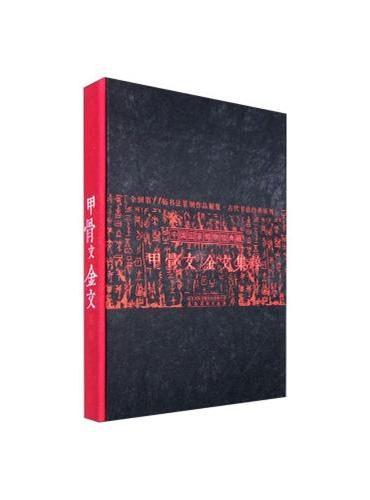 中国国家博物馆典藏甲骨文金文集粹