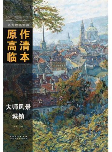 西方绘画大师原作高清临本·大师风景 城镇