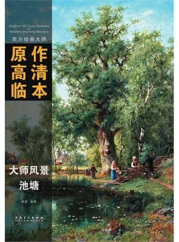 西方绘画大师原作高清临本·大师风景 池塘