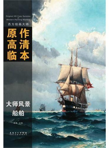 西方绘画大师原作高清临本·大师风景 船舶