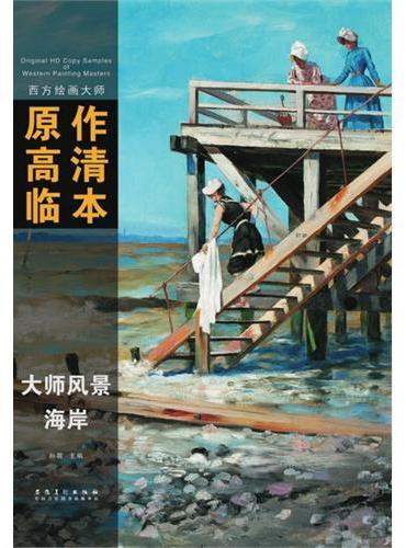西方绘画大师原作高清临本·大师风景 海岸