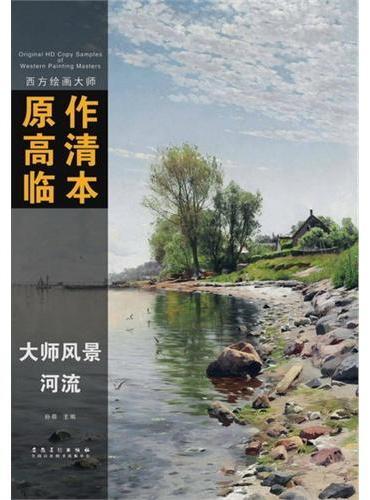 西方绘画大师原作高清临本·大师风景 河流
