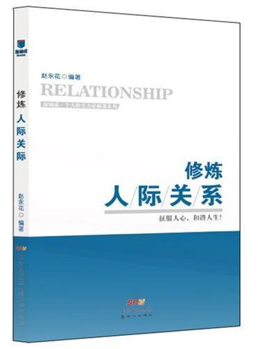 新励成个人软实力必修课系列之   修炼人际关系
