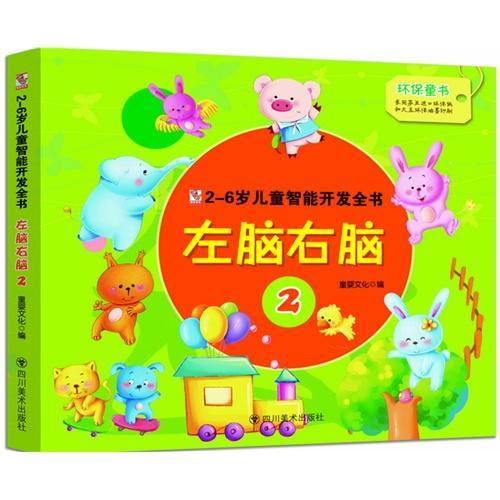 左脑右脑2(2-6岁儿童智能开发全书)