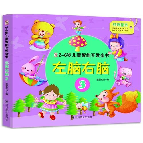 左脑右脑3(2-8岁儿童智能开发全书)