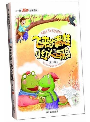 飞来的青蛙·小红人和乌鸦