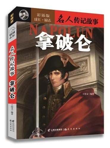成长·励志名人传记故事《拿破仑》