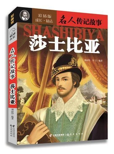 成长·励志名人传记故事《莎士比亚》