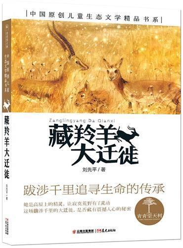青青望天树·中国原创儿童生态文学精品书系:藏羚羊大迁徙