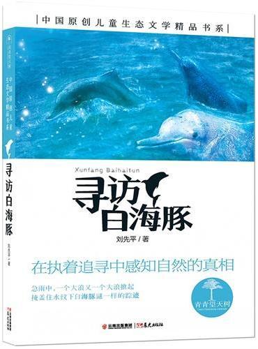 青青望天树·中国原创儿童生态文学精品书系:寻访白海豚