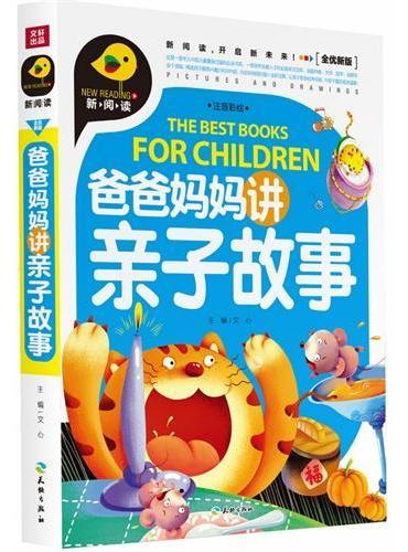 爸爸妈妈讲亲子故事(新阅读全优新版,引领中国儿童阅读新潮流!)