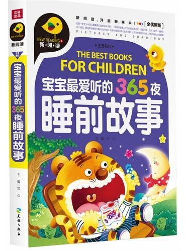 宝宝最爱听的365夜睡前故事(新阅读全优新版,引领中国儿童阅读新潮流!)