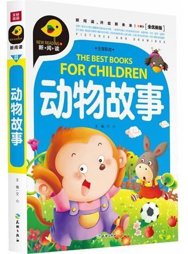 动物故事(新阅读全优新版,引领中国儿童阅读新潮流!)