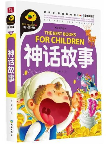 神话故事(新阅读全优新版,引领中国儿童阅读新潮流!)