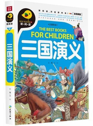 三国演义(新阅读全优新版,引领中国儿童阅读新潮流!)
