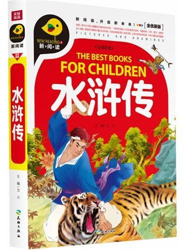 水浒传(新阅读全优新版,引领中国儿童阅读新潮流!)