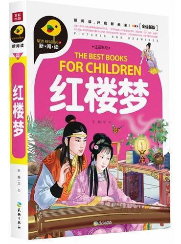 红楼梦(新阅读全优新版,引领中国儿童阅读新潮流!)