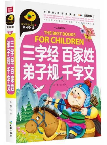 三字经 百家姓 弟子规 千字文(新阅读全优新版,引领中国儿童阅读新潮流!)