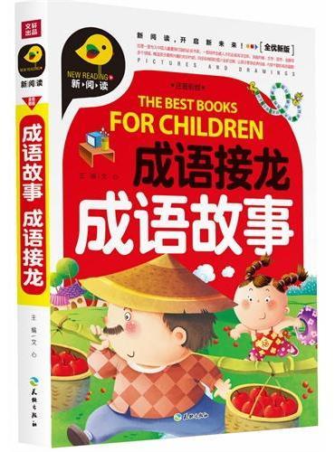 成语故事 成语接龙(新阅读全优新版,引领中国儿童阅读新潮流!)