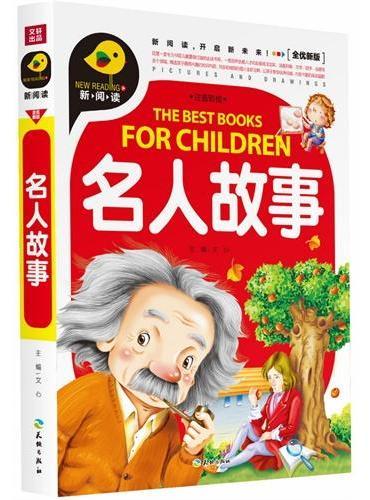 名人故事(新阅读全优新版,引领中国儿童阅读新潮流!)
